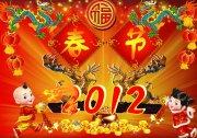 龙字体2012 春节海报