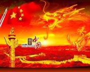 飞龙 隐形红色飞龙 中国龙