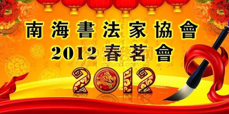 2012年书法协会海报背景