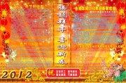 春节海报素材 2012龙年展板模板