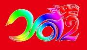 彩色字体2012 龙头