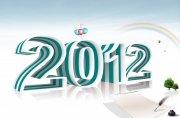立体字体2012 绿白色字体2012