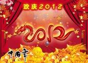 欢庆2012中国年