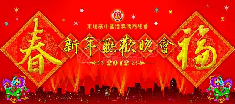 春节晚会背景 春节晚会节目海报