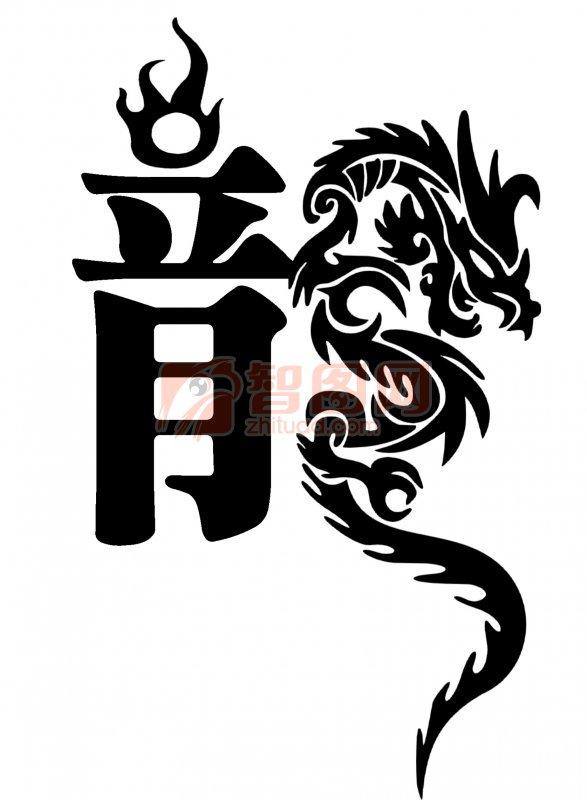 【psd】龙字字体 繁体字龙
