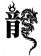 龙字字体 繁体字龙