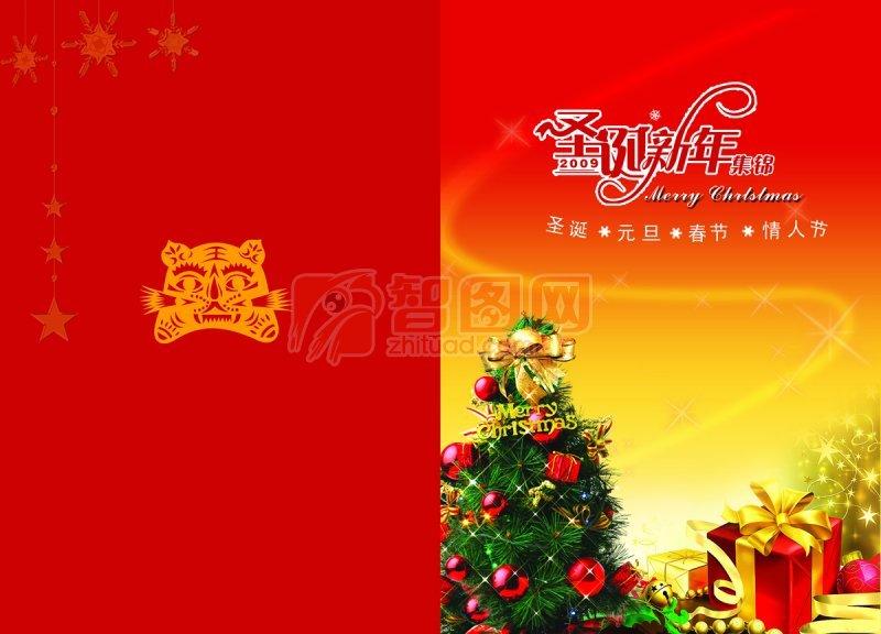 【psd】2012圣诞节贺卡 圣诞节素材