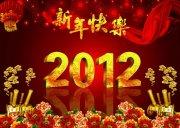 2012新年快乐海报 龙年海报