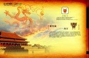 中国风龙年海报 天安门