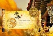 古典龙卷纸素材 龙戏珠