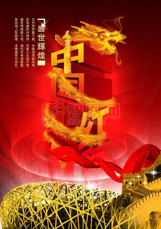 红色 绸 鸟巢 长城 背景 龙 金色 金龙 说明:-红色龙年海报 盛世辉煌