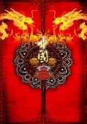 中国龙房产海报 龙吐火