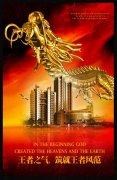 飞龙房产 房产海报
