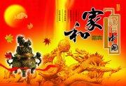 韵味中国年海报 龙年春节海报素材