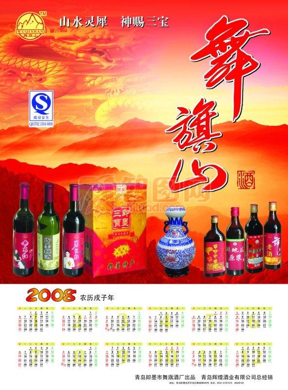 龙年酒海报 酒产品海报宣传