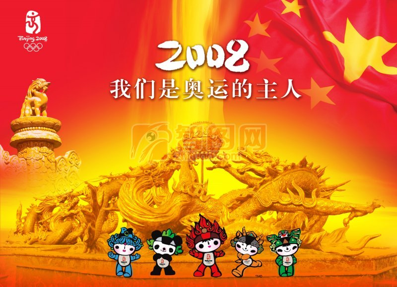 龙年庆典素材 龙年春节海报