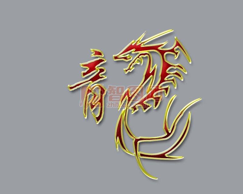 【psd】艺术字体龙 龙字体图片