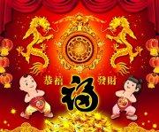春节龙飞舞海报 2012春节海报