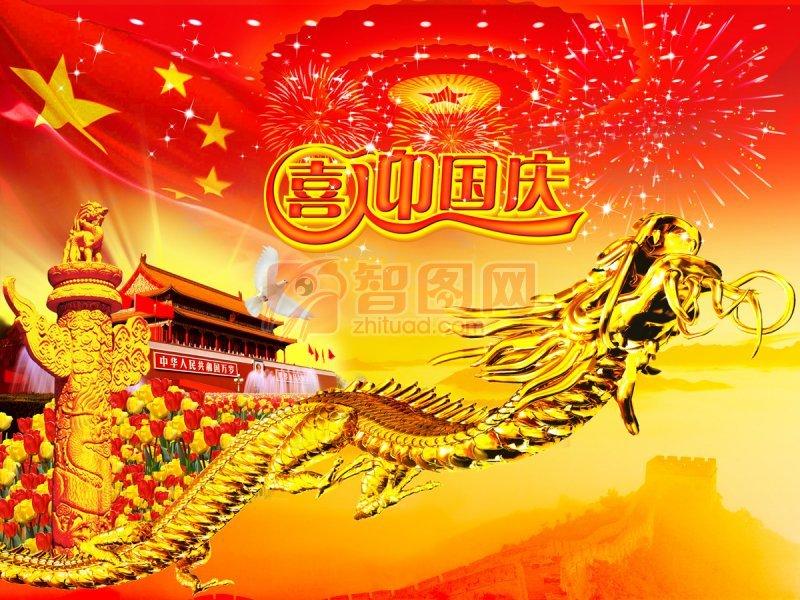 龙年喜迎国庆海报 金色飞龙