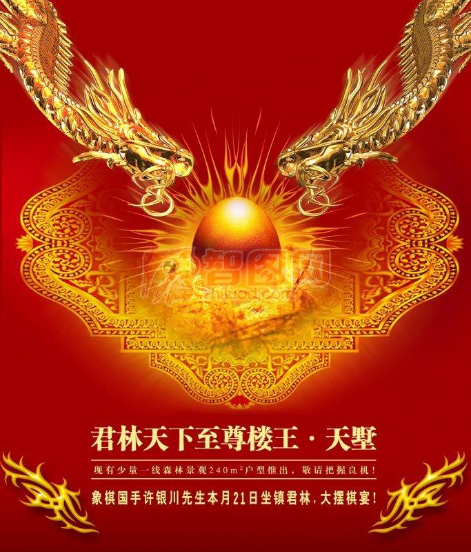 关键词: 说明:-金龙房地产海报 金蛋 上一张图片:   龙年新春礼品盒