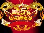 龙年春节海报 盛世5载再创辉煌