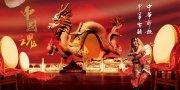 红色中国龙