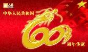 中华人民共和国周年华诞