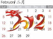 2012年日历 龙年日历