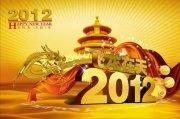 2012龙年金色海报 金色立体字体2012