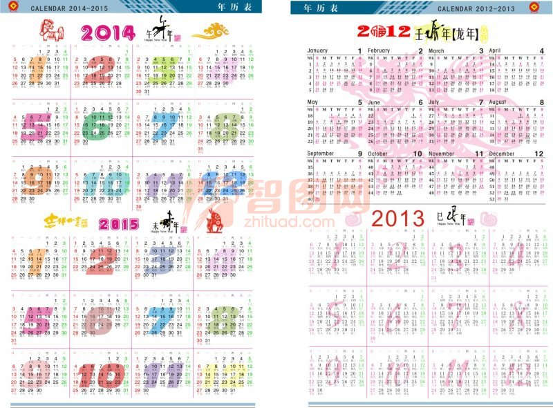 【cdr】2012 2013 2014年历表