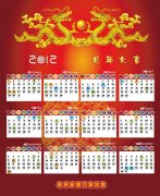 2012龙年日历 双龙戏珠年历