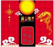 2012龙贺卡设计 新春纳福
