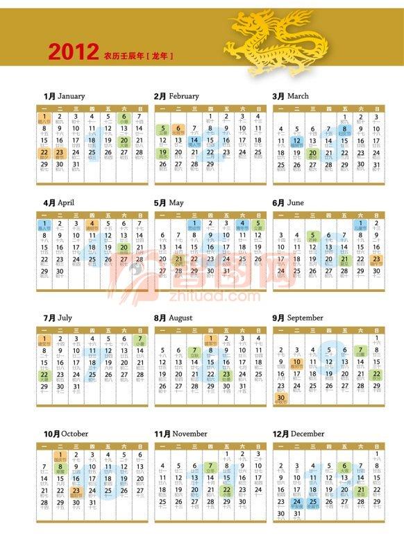 2012龙年年历 龙年日历