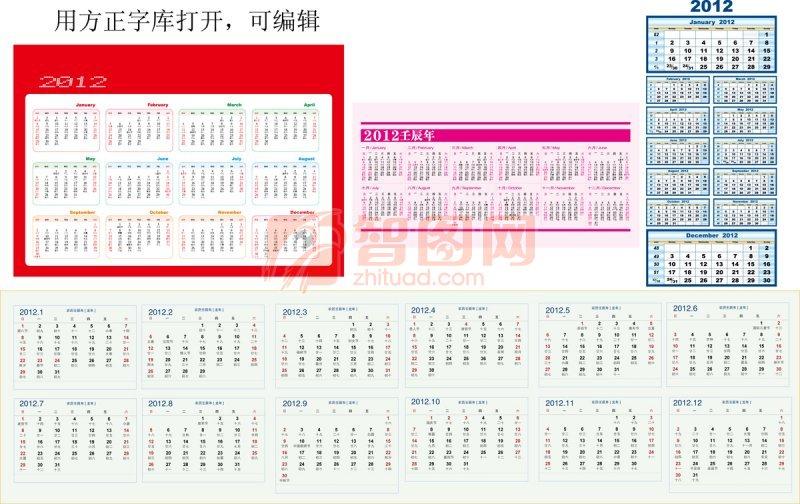 龙年日历素材 2012年历