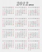 龙年日历 2012日历
