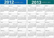 2012 2013年年历表