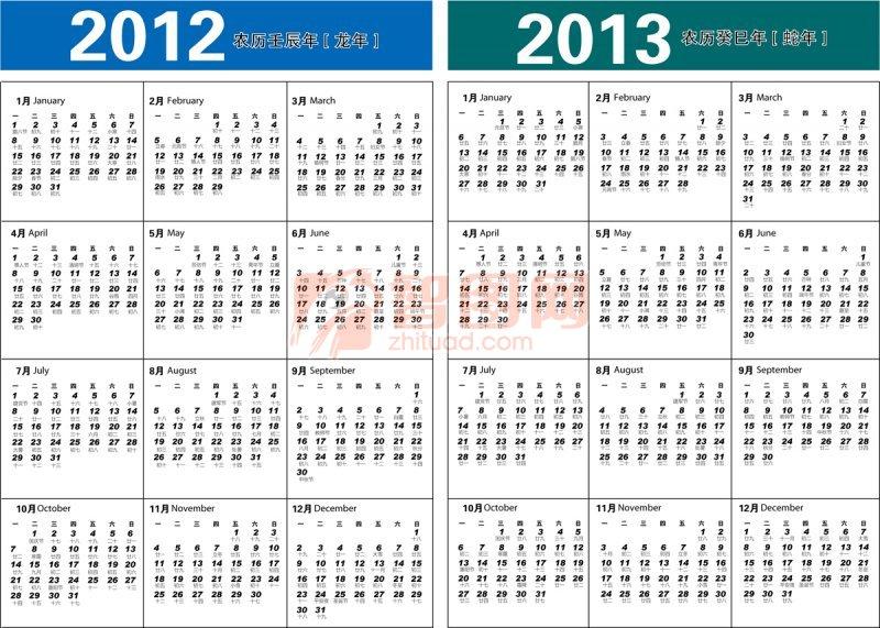 【ai】2012 2013年年历表图片
