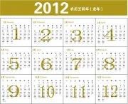 农历壬辰龙年日历 2012龙年年历