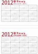2012壬辰年年历 龙年年历