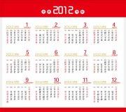 2012龙年日历 2012字体
