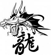 水墨龙 龙年素材 龙字体