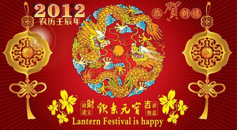 2012龙年快乐元宵 创意图片