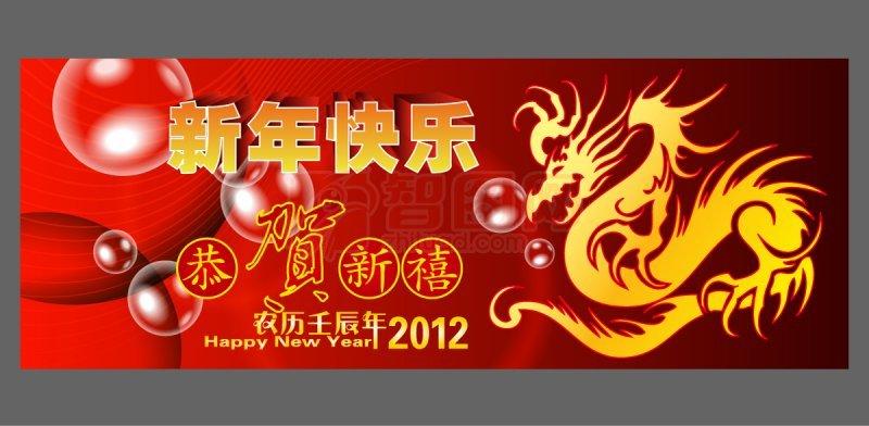 素材 春节  2012年龙年 2012壬辰年年历 说明:-春节展板模板 新年快乐