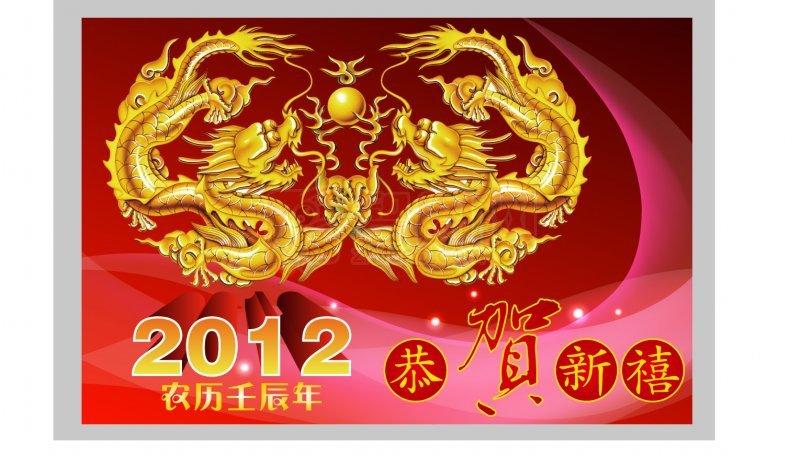 2012恭贺新春海报 龙年矢量素材