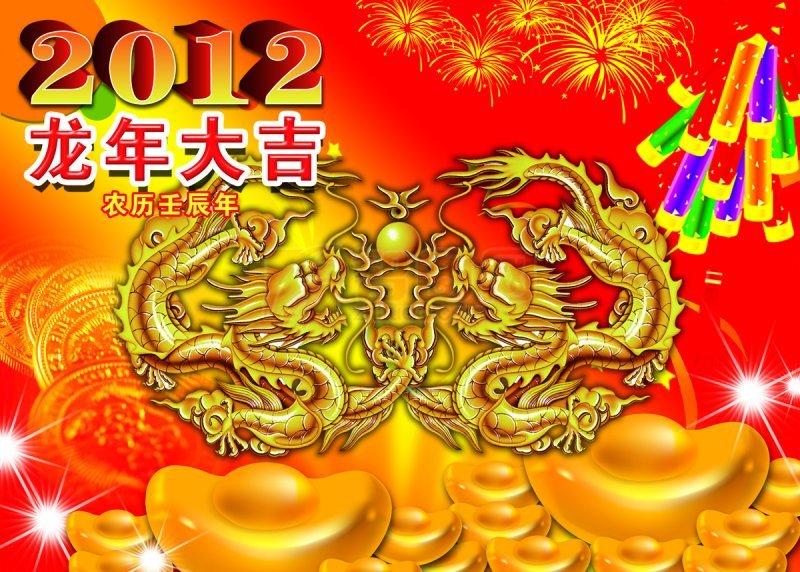 2012龙年大吉 双龙戏珠
