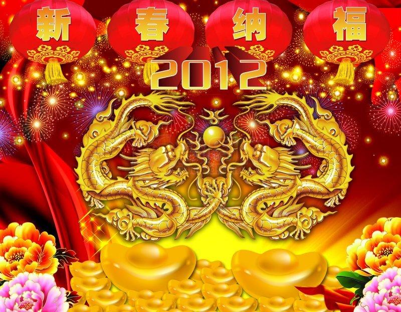 2012新春纳福海报 闹元宵 庆春节