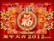 2012龙年大吉 福 龙 鞭炮