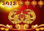 2012年 恭贺新春 双龙戏珠春节海报