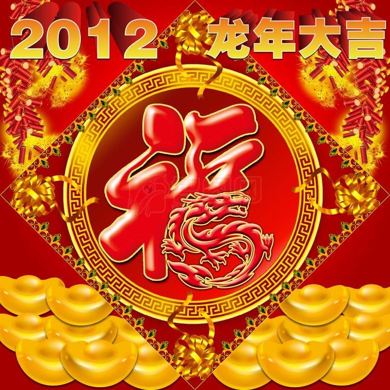 字体2012龙年大吉 立体福字