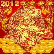2012恭贺新春海报 艺术春字体